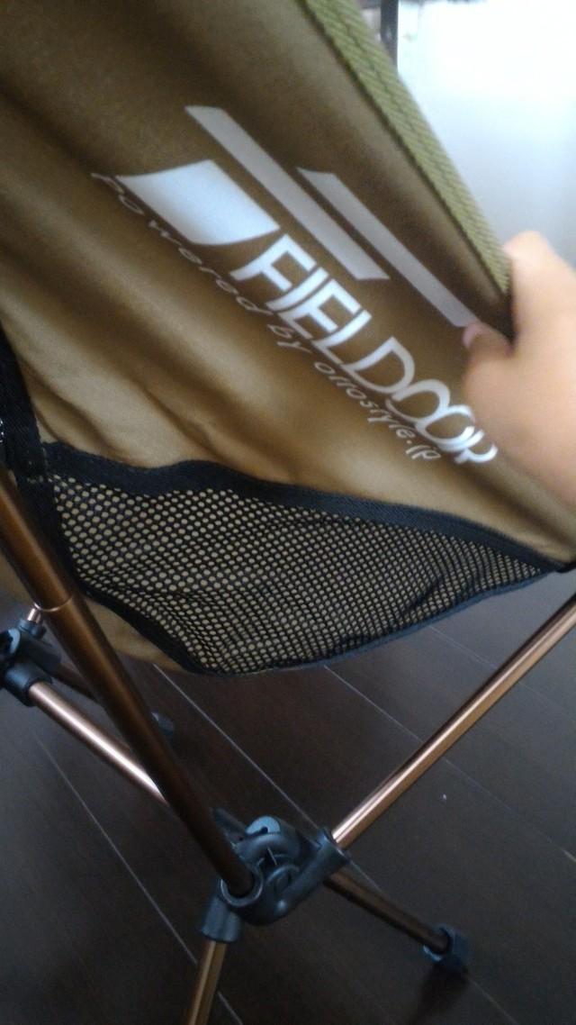 FIELDOOR製のポータブルコンパクトアウトドアチェア