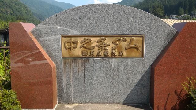 四万湖(中之条ダム)の看板