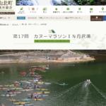 第17回カヌーマラソンIN丹沢湖 開催予定 ♫