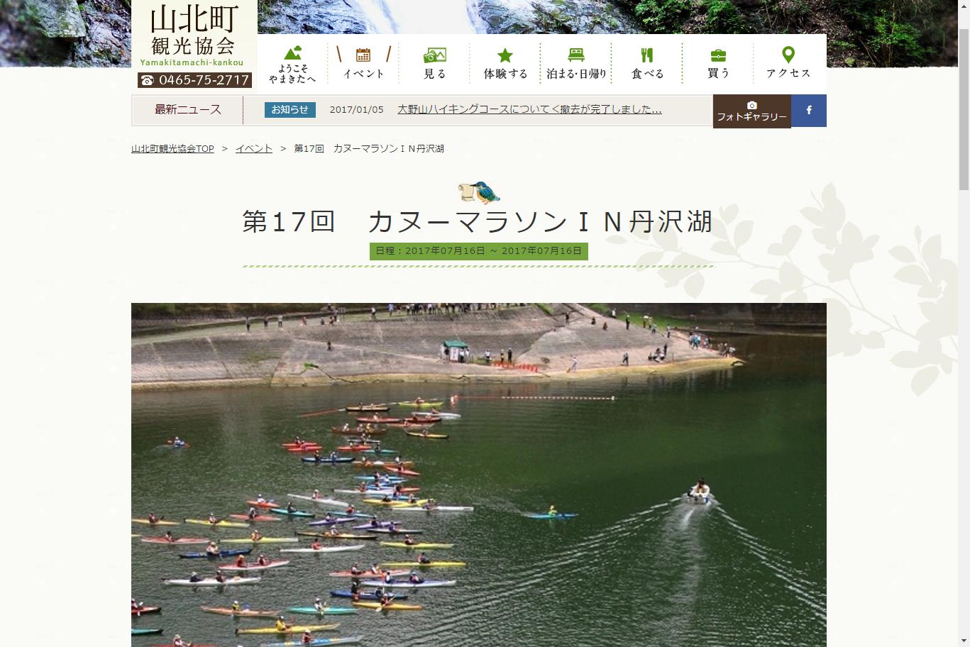 第17回カヌーマラソンIN丹沢湖の告知画像