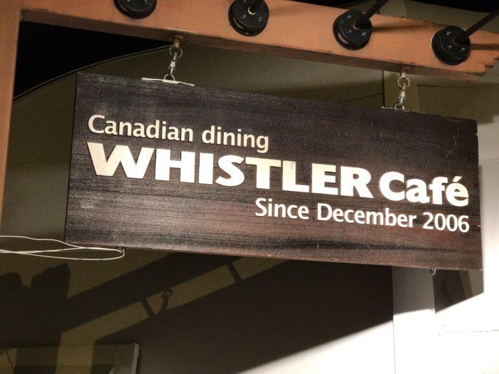 苗場スキー場のWHISTLER Cafe