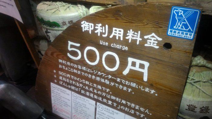 越後湯沢駅の越乃室