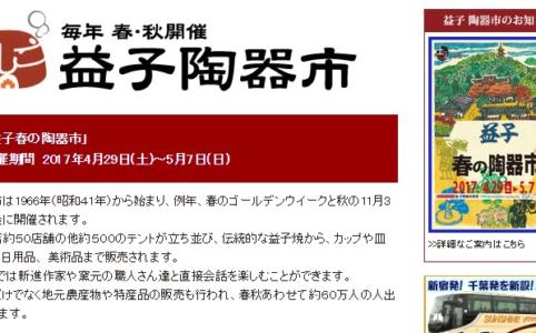 益子町観光協会のHPのキャプチャ