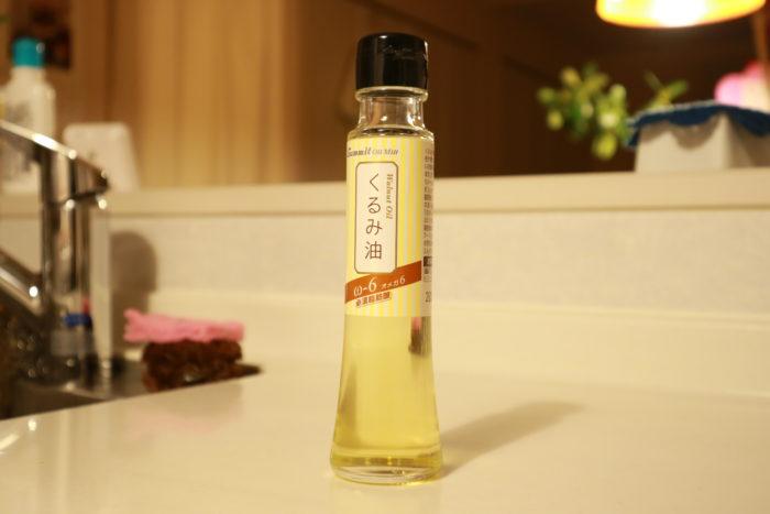Walnut Oil(くるみ油)