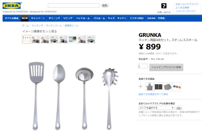 IKEAお玉セットをキャンプ用に購入