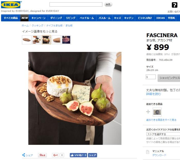 IKEAのまな板のFASCINERA(ファシネーラ)アカシア材の小