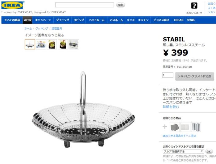 IKEAのステンの蒸し器 STABIL(スタビール)