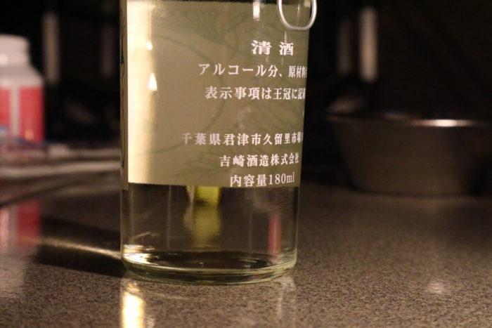 千葉県君津市の酒蔵、吉崎酒造株式会社の吉壽(きちじゅ)