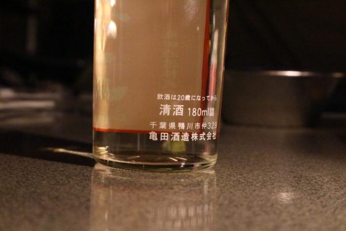 房総の地酒、亀田酒造株式会社の寿萬亀(じゅまんがめ)