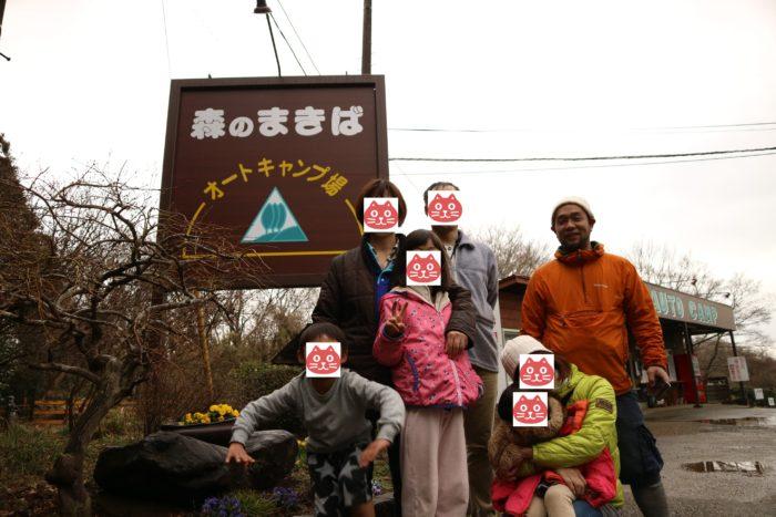 森のまきばオートキャンプ場で記念撮影