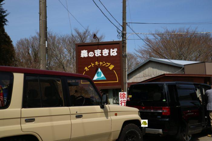 森のまきばオートキャンプ場の入り口