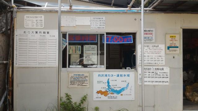 丹沢湖の焼津ボート乗り場