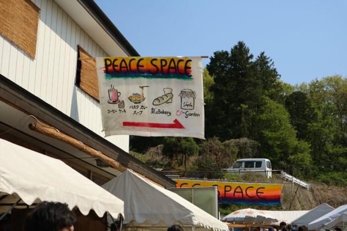2017春の益子陶器市のpeace space