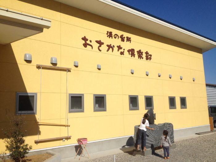 富浦漁港のおさかな倶楽部