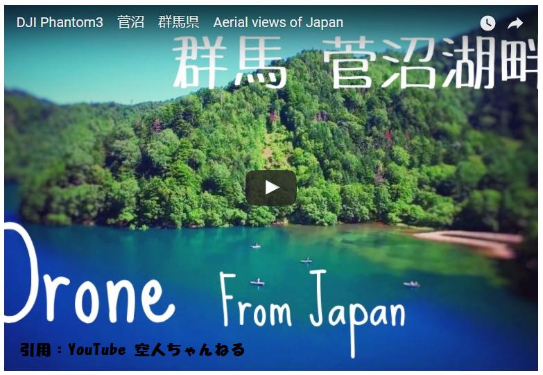 「空人ちゃんねる」さんの菅沼空撮YouTubeのキャプチャ