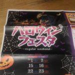 【リライト】赤城オートキャンプ場『ハロウィンフェスタ』の申込書が届いたw