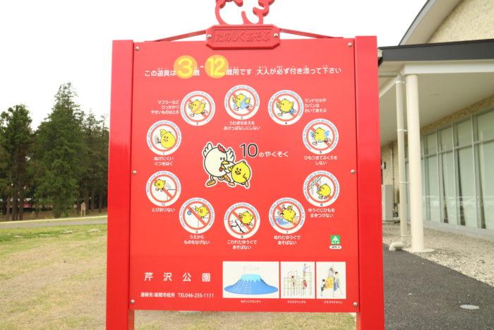 芹沢公園の遊具
