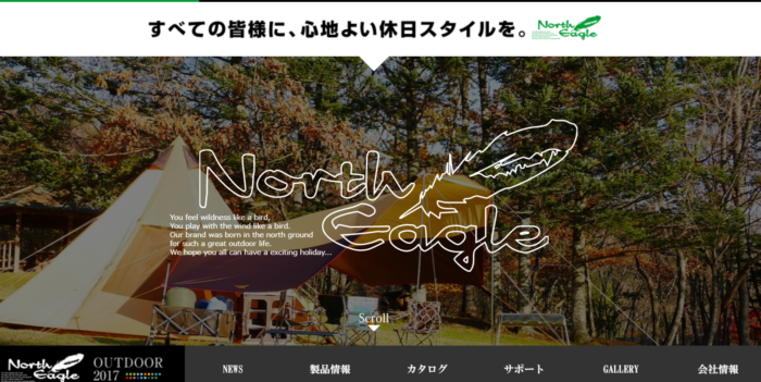 North Eagle WEBサイト