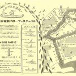 【リライト】参加予告!?第35回横浜縦断カヌーフェスティバル