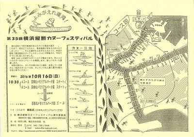 第35回横浜縦断カヌーフェスティバルのパンフレット