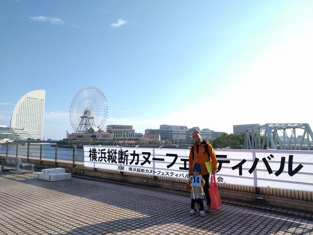 第35回横浜縦断カヌーフェスティバルの参加者