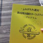 【リライト】第35回横浜縦断カヌーフェスティバルいよいよ!