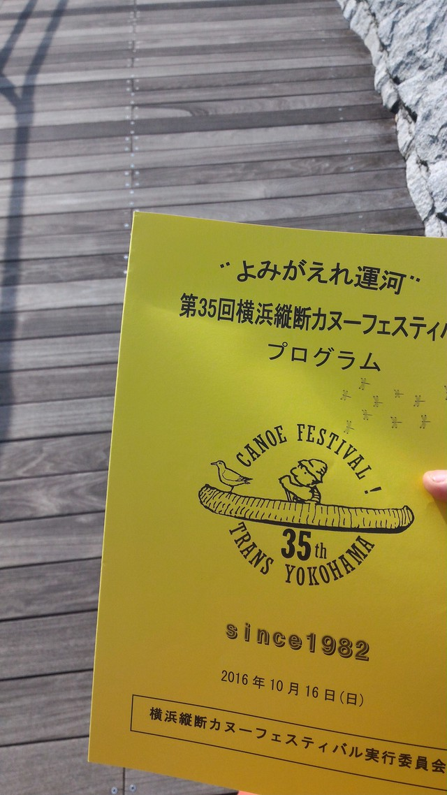 第35回横浜縦断カヌーフェスティバルいよいよ開催
