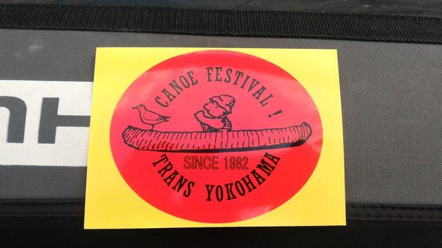 第35回横浜縦断カヌーフェスティバルの参加者のステッカー