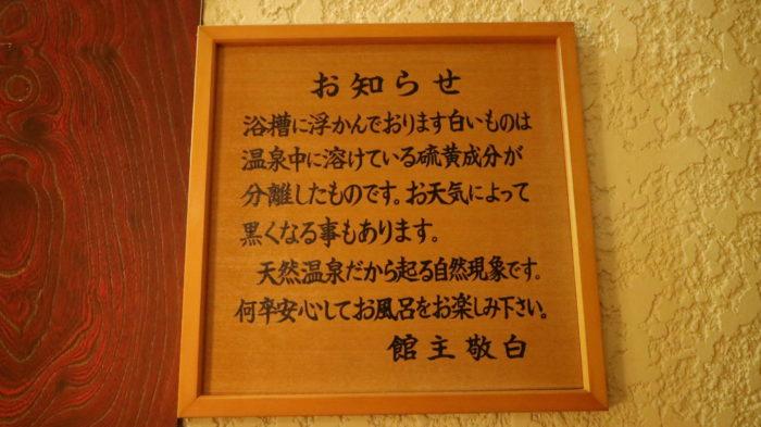 奥日光小西ホテルのお風呂