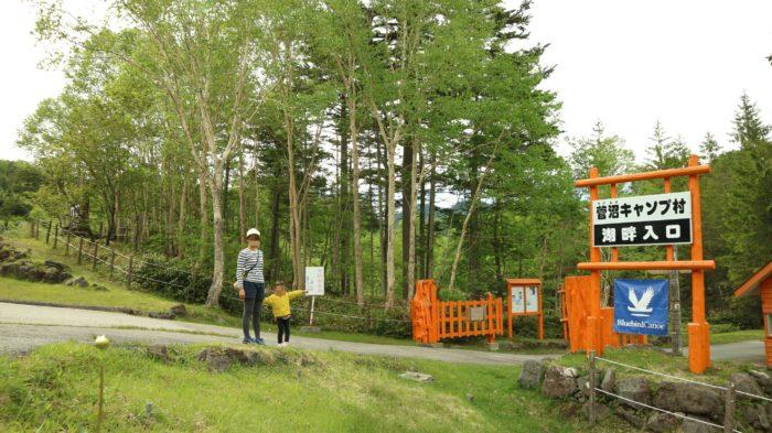 菅沼キャンプ村の入口