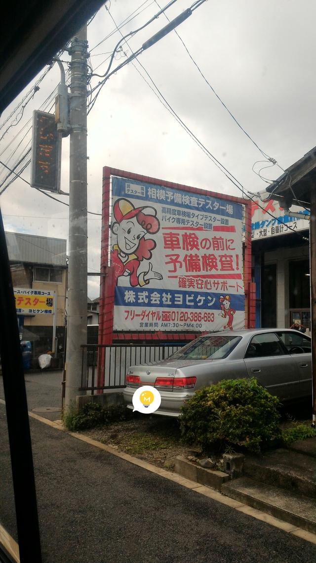 相模原の予備検査場の株式会社ヨビケン