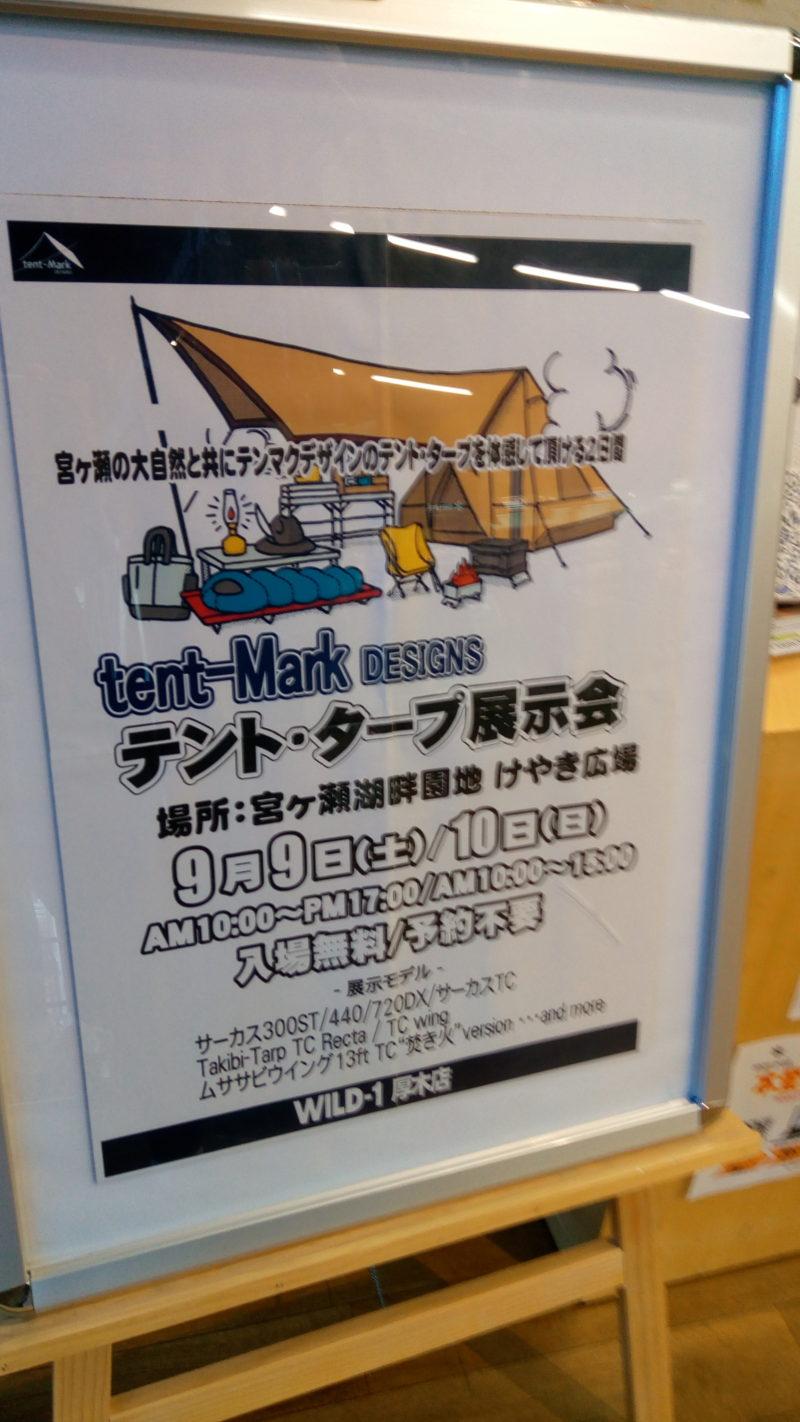 テンマクデザインのテント・タープ展示会が行われるようですよ~