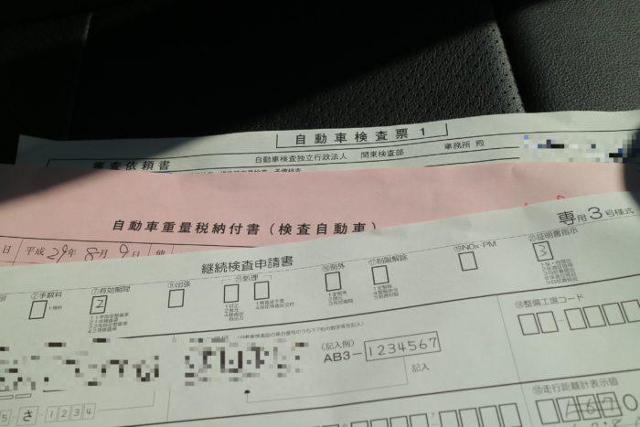 ユーザ車検の必要書類