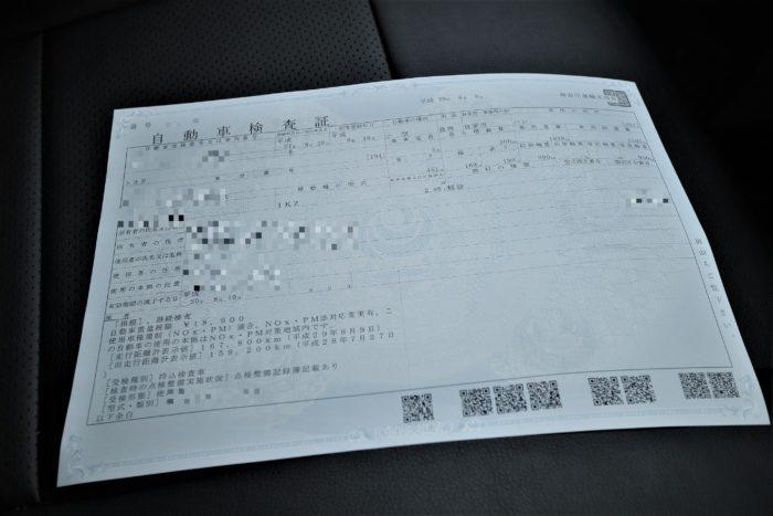 相模自動車検査登録事務所でユーザ車検を通してきました!