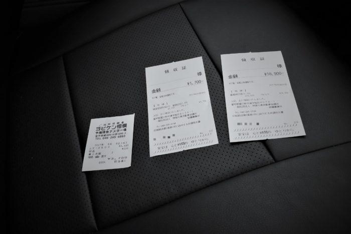 ユーザ車検の領収書
