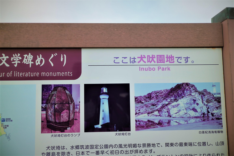 朝日を見に犬吠埼灯台に来ました。