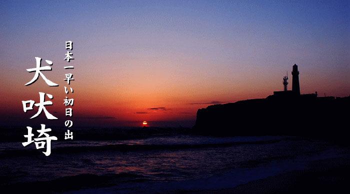 日本一早い初日の出の犬吠埼