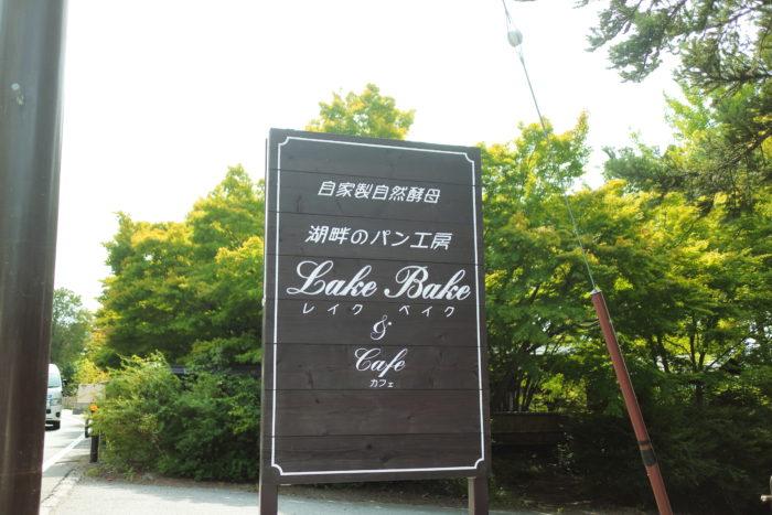 浩庵キャンプ場に行く前に湖畔のパン工房レイクベイクで食材を調達