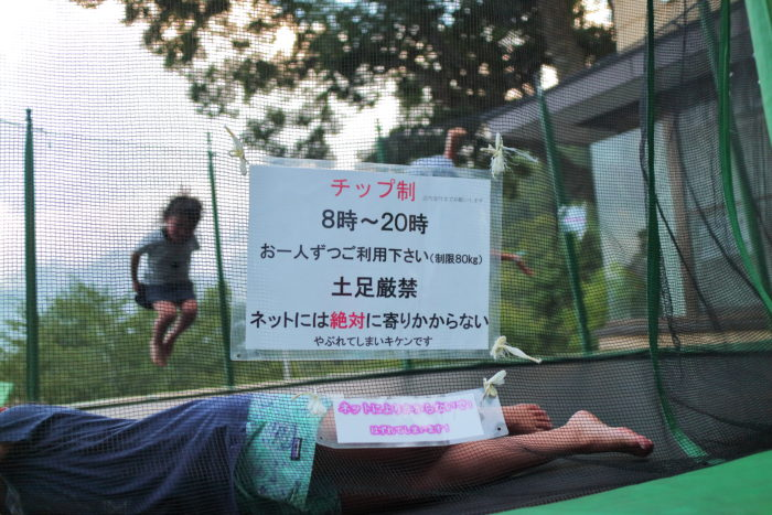 浩庵キャンプ場のトランポリン