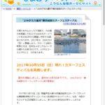 2017第36回横浜縦断カヌーフェスティバル申し込みしました!。