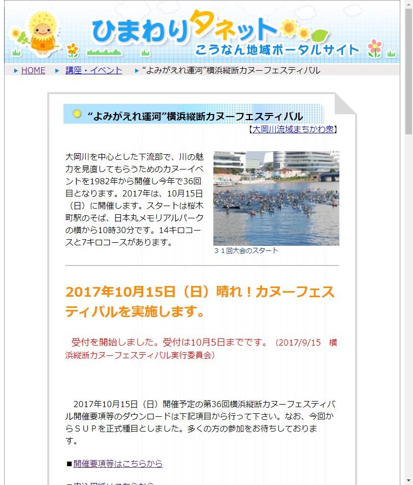 第36回横浜縦断カヌーフェスティバルの告知状況