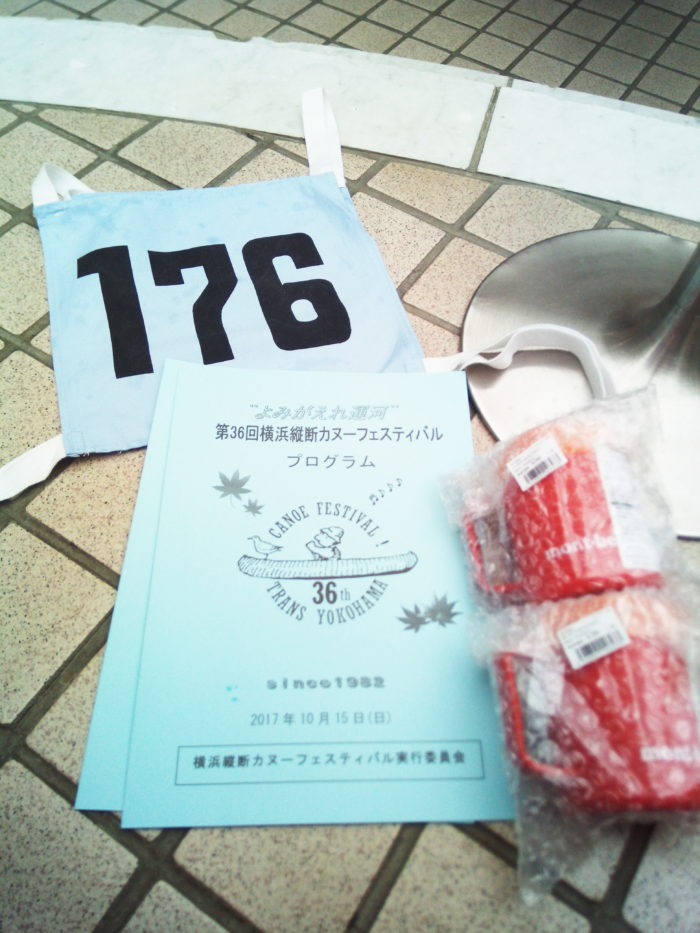 2017第36回横浜縦断カヌーフェスティバルの受付完了、ゼッケン176番