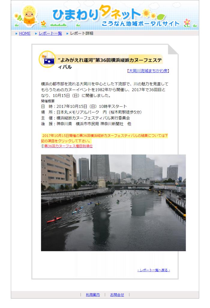 2017年第36回横浜縦断カヌーフェスティバルのHP
