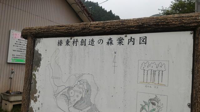 群馬県榛東村の創造の森キャンプ場の看板