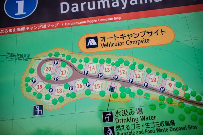 だるま山高原キャンプ場の看板