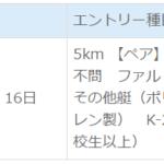第17回カヌーマラソンIN丹沢湖の申し込みをしました!。