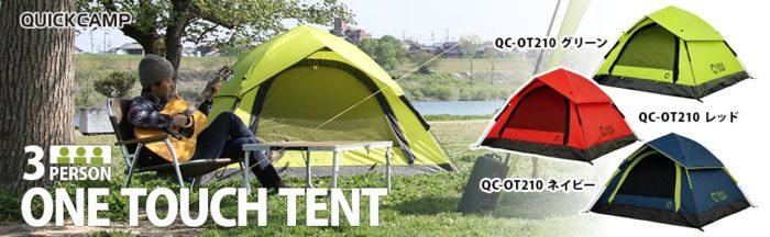 QUICK CAMPのONE TOUCH TENTの品番QC-OT210 ワンタッチテントの3人用
