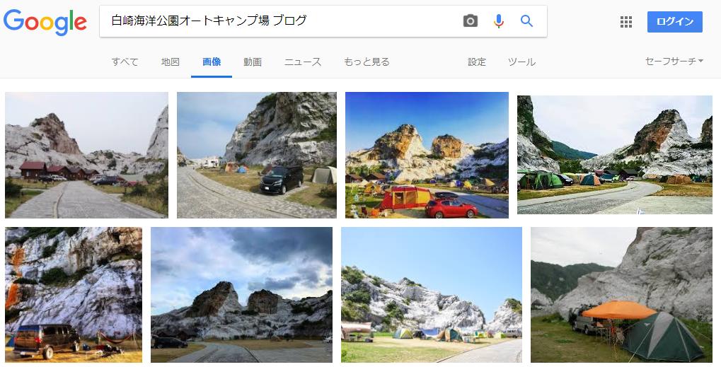 """引用:Google検索結果 """"白崎海洋公園オートキャンプ場 ブログ"""""""