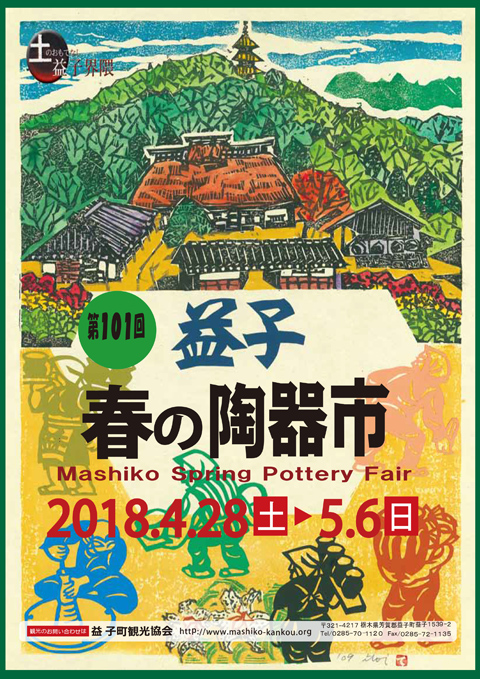 2018年春の益子陶器市ポスター
