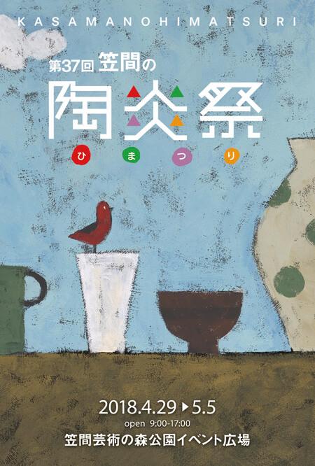 2018年の笠間の陶炎祭のポスター
